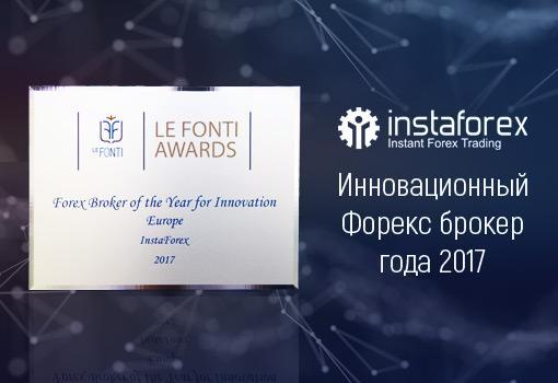 ИнстаФорекс выиграла премию Le Fonti за инновационные достижения ИнстаФорекс стала «Самым инновационным Форекс-брокером года