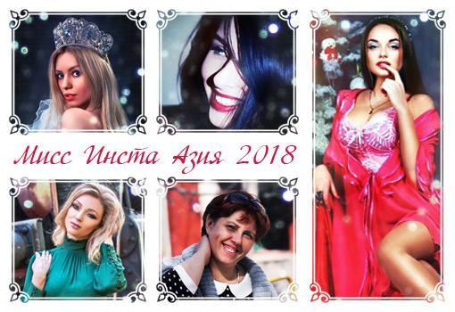 Итоги конкурса «Мисс Инста Азия 2018» Всем девушкам наше восхищение, наши аплодисменты, наши поздравления!