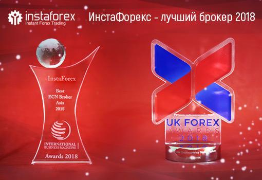 Компания ИнстаФорекс удостоилась сразу двух престижных наград ИнстаФорекс была признана лучшей Форекс-платформой для торговли