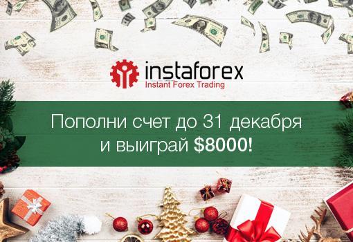 Встречаем Католическое Рождество и Новый Год: получи $8000 В преддверии праздников компания ИнстаФорекс увеличила размер
